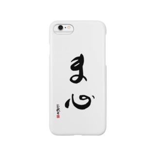 『ま心』スマホケース Smartphone cases