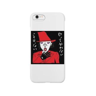 ディーセント・ワーク商店(人間らしい働き甲斐のある仕事)のやってやれないことはない! Smartphone cases