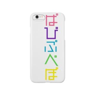 ぱぴぷぺぽ Smartphone cases