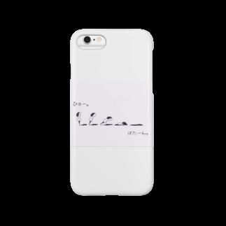 ハルしか☆下衆くん☆のハルしか Smartphone cases
