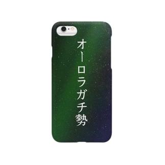 オーロラガチ勢 Smartphone cases