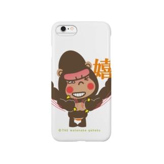 """ぽっこりゴリラ""""ドラミング:嬉"""" Smartphone cases"""