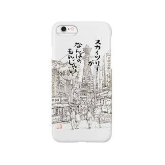 佳山隆生 スカイツリーがなんぼのもんじゃい Smartphone cases