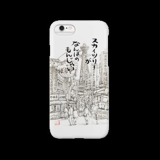 佳山隆生 アートギャラリーの佳山隆生 スカイツリーがなんぼのもんじゃいスマートフォンケース
