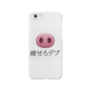 痩せろデブ Smartphone cases