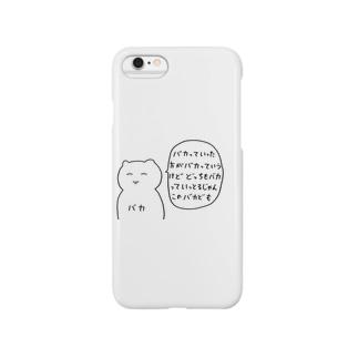 「バカって言うやつがバカ」 Smartphone cases