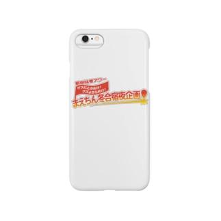 まえちん合宿夜企画 Smartphone cases