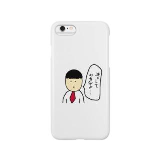 見田目地味男さん スマートフォンケース