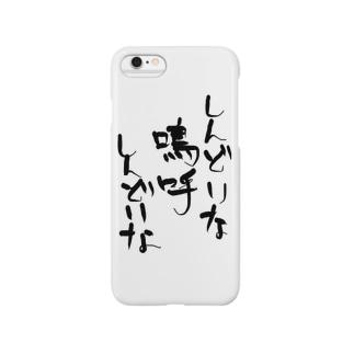気持ち Smartphone cases