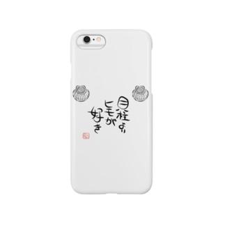 『貝柱よりヒモが好き』シリーズ!! Smartphone cases