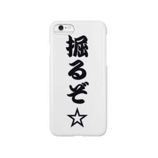 掘るぞ☆ Smartphone cases