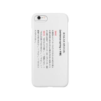 【辞典風】センテンス スプリング! Smartphone cases