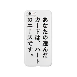トランプ当て予言 Smartphone cases