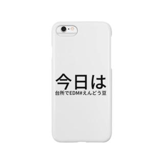 今日は台所でEDM  #えんどう豆 Smartphone cases