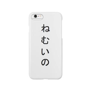 ねむいのパーカー Smartphone cases