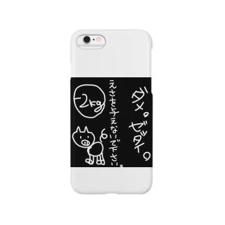 断食 Smartphone cases