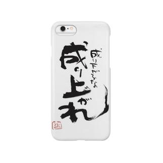 「成り上がれ!」by 言霊屋いたる Smartphone cases