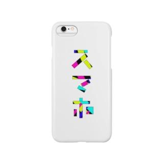 スマホのスマホ Smartphone cases