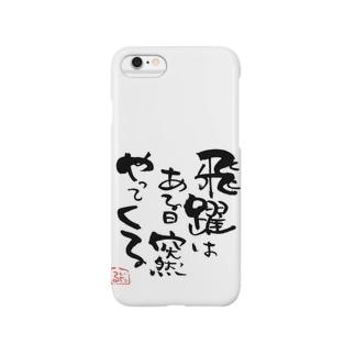 「飛躍は突然やってくる」by 言霊屋 Smartphone cases