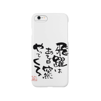 itaruの「飛躍は突然やってくる」by 言霊屋 Smartphone cases