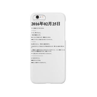 2016年02月25日17時41分 Smartphone cases