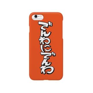 でんわにでんわ Smartphone cases