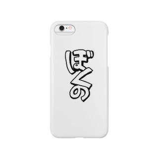 ぼくのさ Smartphone cases