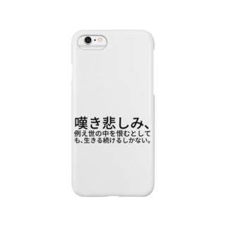 嘆き悲しみ、例え世の中を恨むとしても、生きる続けるしかない。 Smartphone cases