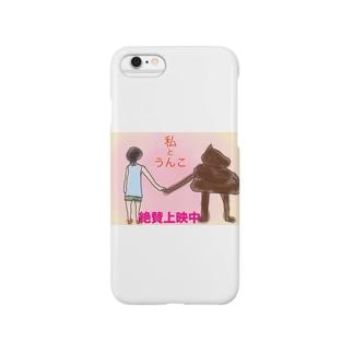 watashi to unnko Smartphone cases