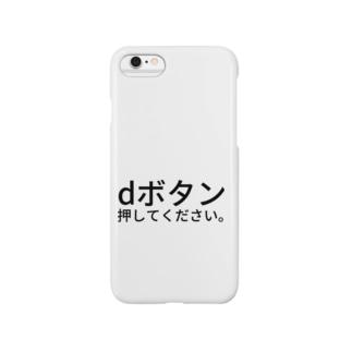 dボタン押してください。 Smartphone cases