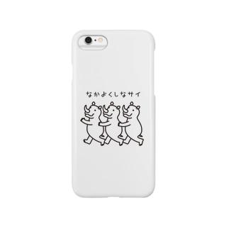なかよくしなサイ Smartphone cases