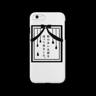 人生迷子センターの恥の多い生涯 Smartphone cases