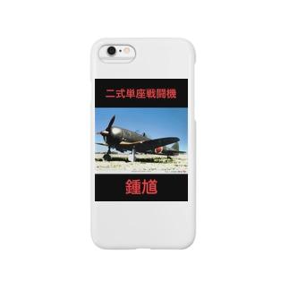 二式単座戦闘機鐘馗 Smartphone cases