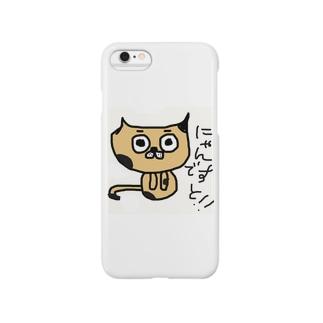 にゃんこちゃん💕 Smartphone cases