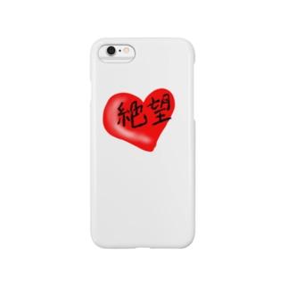 平凡な絶望 Smartphone cases