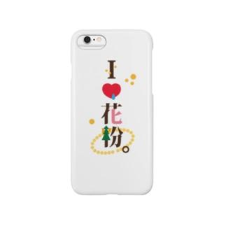 アイラブ花粉 Smartphone cases