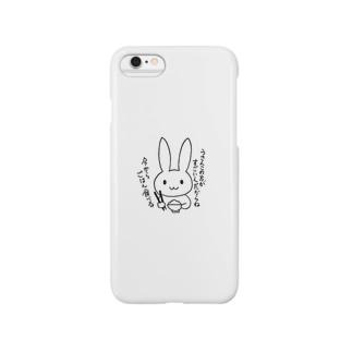 うさんこ01 Smartphone cases