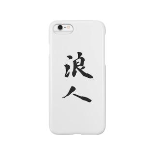 浪人Tグッズ Smartphone cases