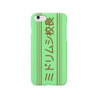 ミドリムシ校長 Smartphone cases