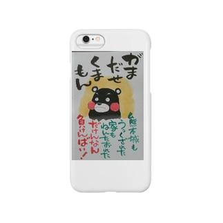 頑張れ❗熊本。 Smartphone cases