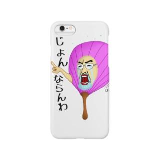 讃岐ラブレンジャーズ うちわ「じょんなんわ」 Smartphone cases