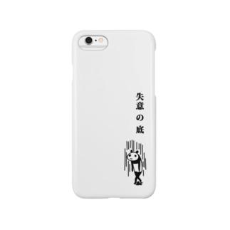 失意の底 Smartphone cases