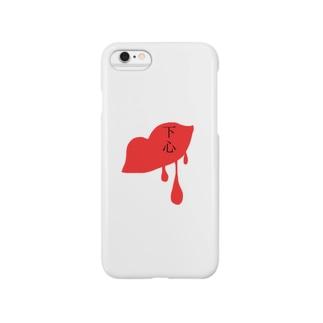 下心 Smartphone cases