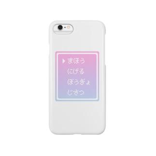 ▶まほう Pixel Command #ゆめかわ.ver Smartphone cases
