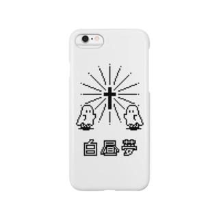 【IENITY】シーツおばけちゃん #白昼夢 Smartphone cases
