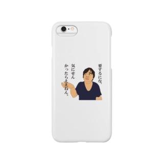 ニクイぞ!よしかずくん Smartphone cases