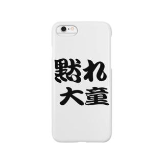 黙れ大童 Smartphone cases