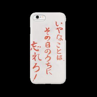 sakurasaku25の教訓としている言葉 Smartphone cases