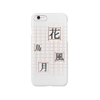 『花鳥風月』 Smartphone cases