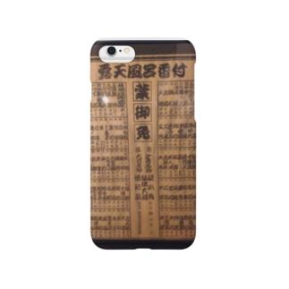 西の温泉、東の温泉 Smartphone cases